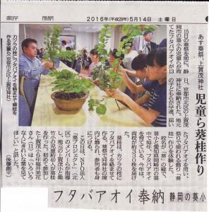 京都新聞5月14日朝刊