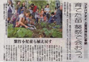 平成28年5,8新聞朝刊