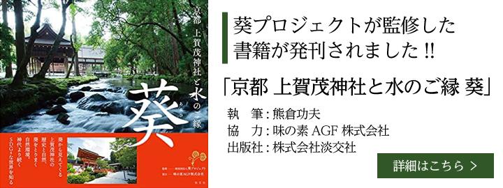 葵プロジェクトが監修した書籍が発刊されました!!