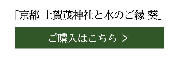 「京都 上賀茂神社と水のご縁 葵」